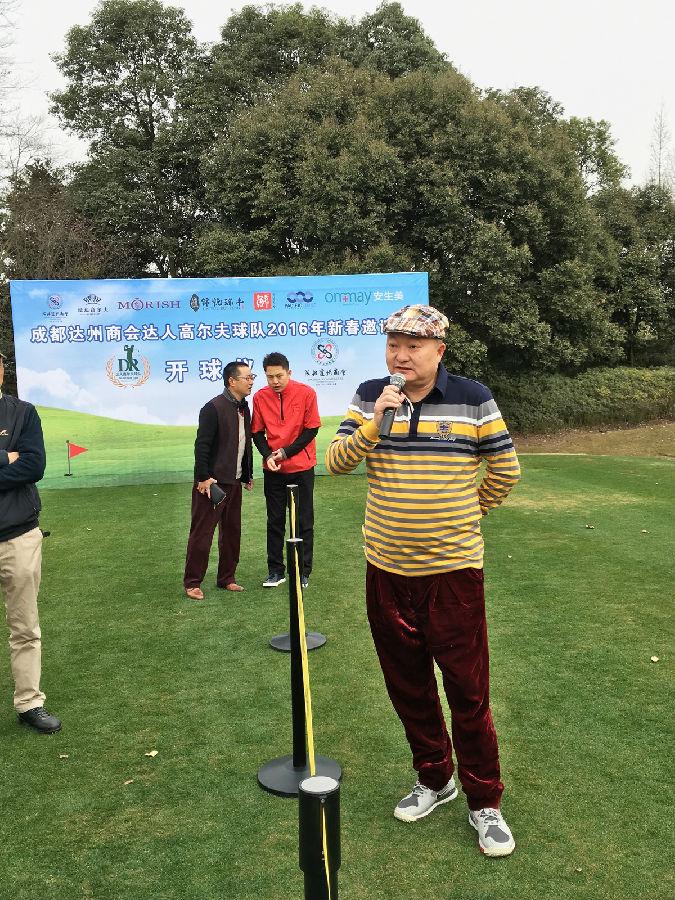 成都达州商会达人高尔夫球队在麓山国际高尔夫球场举行了开球仪式暨迎