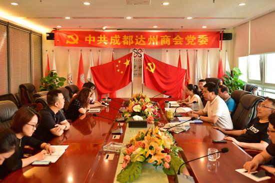 庆祝中国共产党成立98周年 中共成都乐天堂手机登录网址商会党委召开迎七一学习座谈会